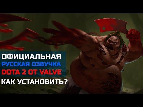 Как поставить русскую озвучку Dota 2 от Valve