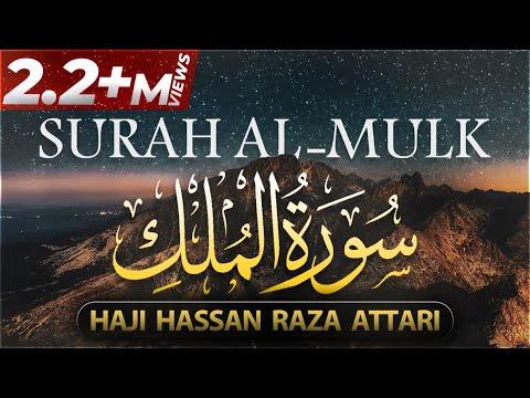Heart Trembling Quran Recitation of Surah Mulk by Damad e Attar Haji Hassan Raza Attari (HD)