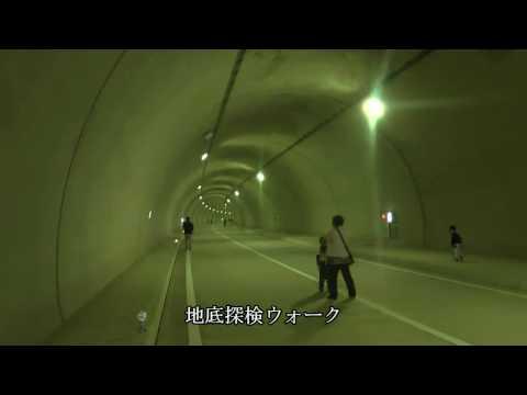 池田町~垂井町 「梅谷片山トンネル」 ~開通~