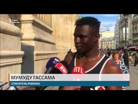Спасший ребенка в Париже мигрант из Мали получит гражданство Франции