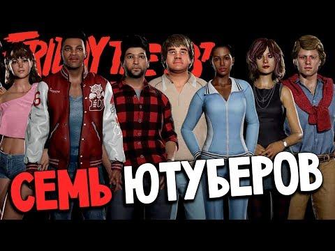 СЕМЬ ЮТУБЕРОВ НА ОДНОЙ КАРТЕ - Friday the 13th: The Game (пятница 13 игра на русском) #31