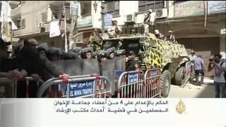 الحكم بالإعدام على 4 من أعضاء جماعة الإخوان المسلمين