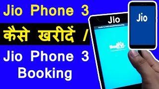 JIO Phone 3 Booking Kaise Kare    How To Book JIO Phone 3 In Hindi 2019