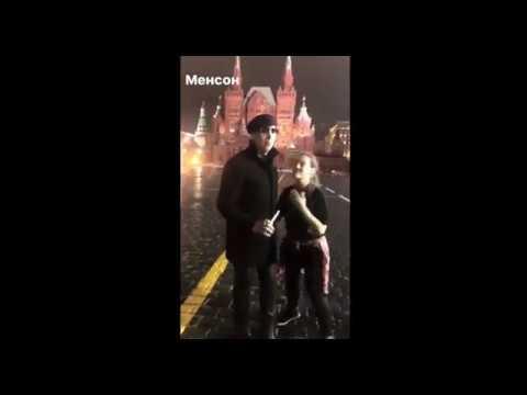 Marilyn Manson на Красной площади в Москве [30.07.2017]