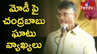 Chandrababu Comments on Modi at Karunanidhi Statue Launch | hmtv