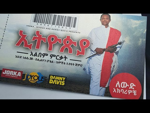 ETHIOPIA: Teddy Afro Album Release Party Cancelled Again