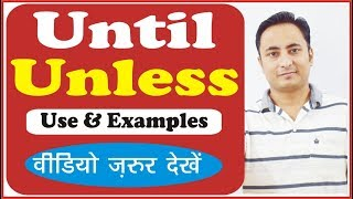 Use of Until & Unless | Conjunction | Learn English Grammar with Examples in Hindi | For beginners