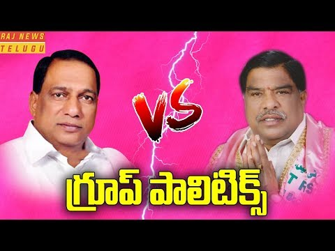 MP Malla Reddy vs MLA Sudheer Reddy - Group Politics in Medchal TRS | Raj News