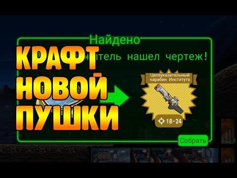Fallout Shelter - НАШЛИ КРУТЫЕ ЧЕРТЕЖИ!