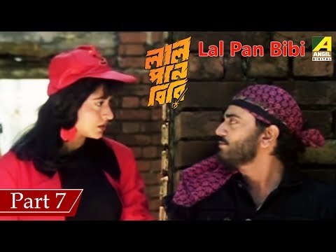 Lal Pan Bibi | লাল পান বিবি | Bengali Movie Part – 7/18