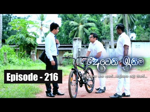 Deweni Inima | Episode  216 04th  December 2017