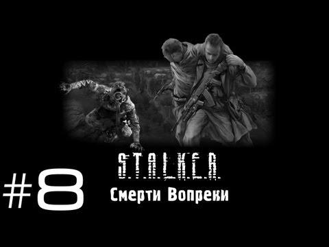 S.T.A.L.K.E.R. Смерти Вопреки - Часть 8 (Шпионаж)
