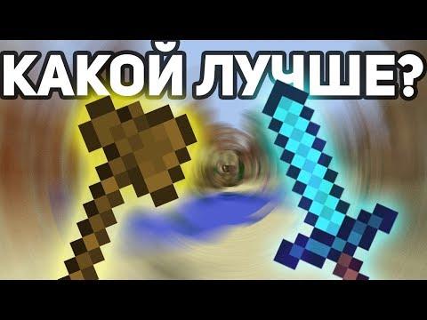 ДЕРЕВЯННЫЙ ТОПОР ИЛИ АЛМАЗНЫЙ МЕЧ, ЧТО ОКАЖЕТСЯ ЛУЧШЕ? - (Minecraft Mario Party)