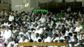 الاهمال : خطبتي الجمعة 1 صفر  1437 من المسجد الحرام : فضيلة الشيخ سعود الشريم