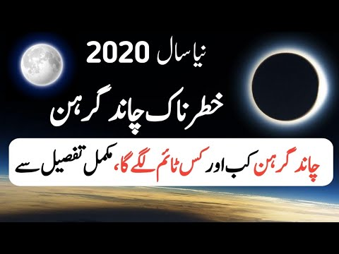 Lunar eclipse 2020 in 10 January | Chand Grahan 2020 | lanur eclipse visibility time and areas
