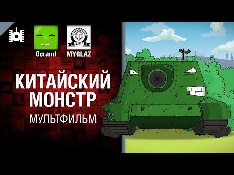 Китайский монстр - мультфильм от Gerand и MYGLAZ [World of Tanks]