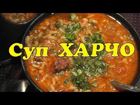 Суп Харчо. Рецепт как правильно приготовить... не существует. Готовим просто и вкусно.