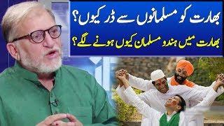How India is Treating Indian Muslims? | Harf E Raaz with Orya Maqbool Jan