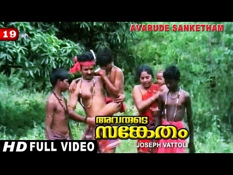 Avarude Sanketham Movie Clip 19 | Kottarakkara Get Married With Adivasi Woman video