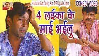 15 COMEDY | 4 LAIKA KE MAI BHAILU | ANAND MOHAN PANDEY | BIB BIJENDRA SINGH