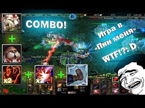 Игра в Пни Меня | Фан Комбо! Дота 6.85