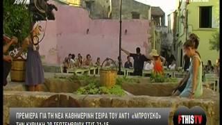 """Στα γυρίσματα του """"Μπρούσκο"""" στα Χανιά  (27/9/13, Fthis)"""