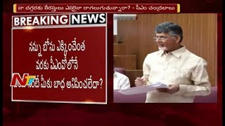 AP CM Chandrababu Naidu Powerful Speech In AP Assembly || AP Budget Session 2018 ||