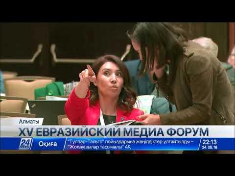 В заключительный день Евразийского Медиа Форума эксперты обсудили эволюцию окружающей среды