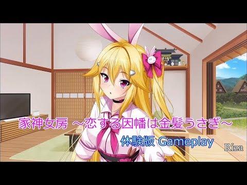家神女房 ~恋する因幡は金髪うさぎ~ 体験版 Gameplayです