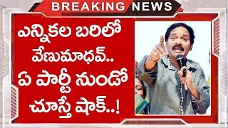Comedian Venu Madhav Nomination Rejected in Kodad | Top Telugu Media