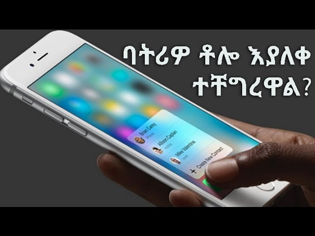 [ Amharic ] How to improve smart phone battery life
