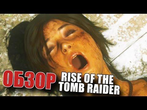 Обзор Rise of the Tomb Raider от Забубенского