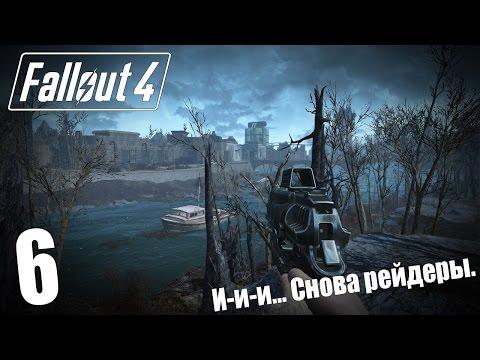 Прохождение Fallout 4 #6 — И-и-и... Снова рейдеры