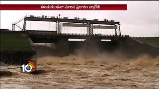 CM Chandrababu alerts District Collectors Over Heavy Rains | #APRainsReview