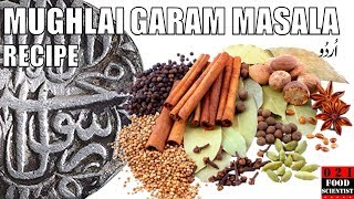 Mughlai Garam Masala Recipe By Food Scientist مغلائی گرم مصالحه
