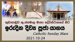 Catholic Sunday Mass Today | Seth Fm Mass | Seth Fm  , October 24 2021