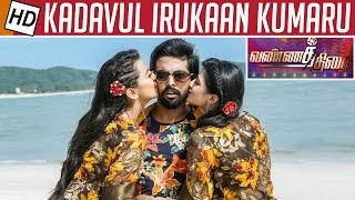 Kadavul Irukan Kumaru is not Bad   Movie Review   Vannathirai   Kalaignar TV