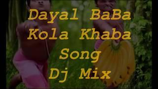 Dayal Baba Kola Khaba Dj Mix