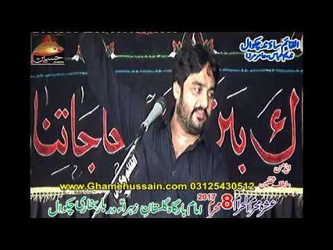 Zakir Waseem Abbas Baloch (Shadat Ghazi Abbas as) @ 8 Muharram 1439 hjri @ Darbar Bukhari Chakwal