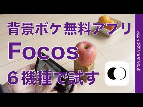 どのiPhone/iPadで使えるの?背景ボケの無料アプリFocosの基本機能を6機種で試しました