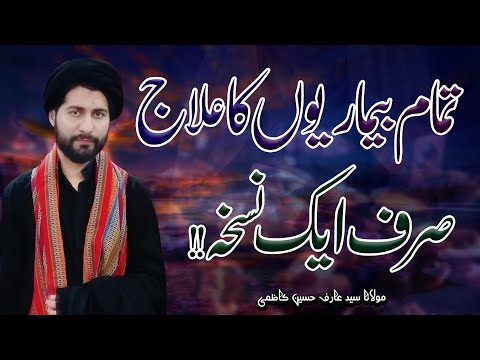 Tamam Beemariyon Ka Ilaaj !! | Sirf Aik Nuskha !! | Maulana Syed Arif Hussain Kazmi | 4K