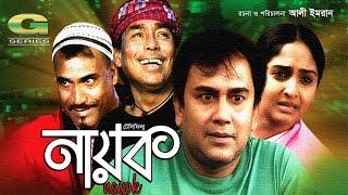 Nayak | Telefilm | Zahid Hasan | Humayun Faridi | Kabila | Rezwana Rahi