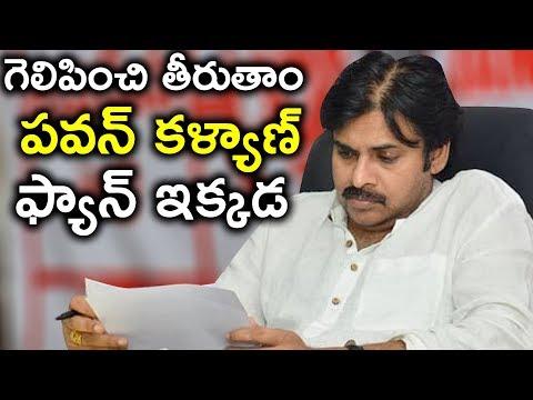 AP Politics | Pawan Kalyan Shock To Vijayawada Public Talk | AP Next CM | PDTV News