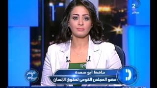 مصر فى يوم| حافظ أبو سعده حق المواطن فى الحصول على دواء سليم
