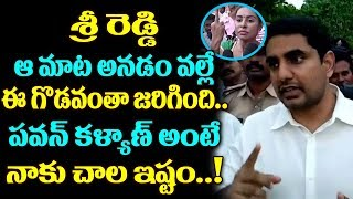 Nara Lokesh Sensational Comments On Pawan Kalyan And Sri Reddy Issue | Pawan Kalyan | TTM