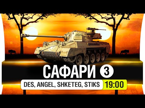 САФАРИ на дичь #3 - DeS, Shketeg, Stiks, Angel_killer [19-00мск]