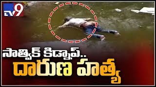Police found body of Sai Satvik in quarry pit in Macherla  || Gunutr