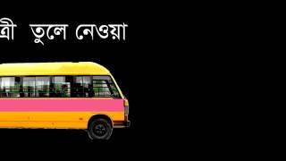 Bangla funny videos,local bas....song by Ebrahim,01725576746.