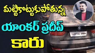 Anchor Pradeep Machiraju's Car Still in Police Custody || Drunk and Drive Case