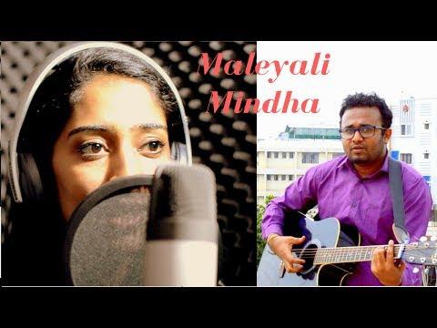 Maleyali Mindha | Andar Bahar Kannada Movie Song |  Aneesh Datta ft. Sahana J N | Cover